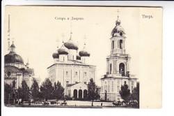 Спасо-Преображенский Собор и Дворец. Старинная открытка