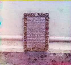 Плита в стене Спасо-Преображенского Собора. Фото 1910-х годов